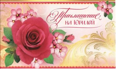 Пригласительная открытка на юбилей села 56