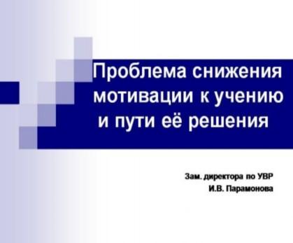 Блок документов, связанный с организационными аспектами деятельности учителя.